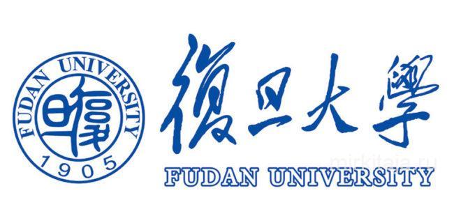 Университет Фудань отзывы