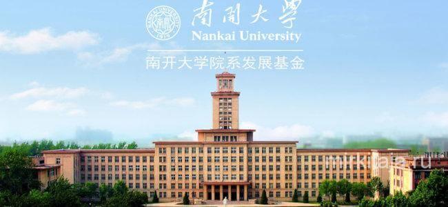 Нанькайский университет (Тяньцзинь, Китай)