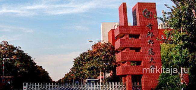 Столичный педагогический университет (Пекин, Китай)