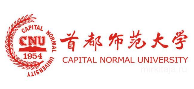 эмблема Столичный педагогический университет (Пекин, Китай)