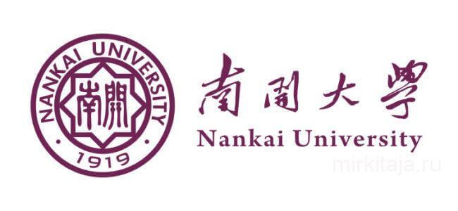 отзывы о нанькайском университете