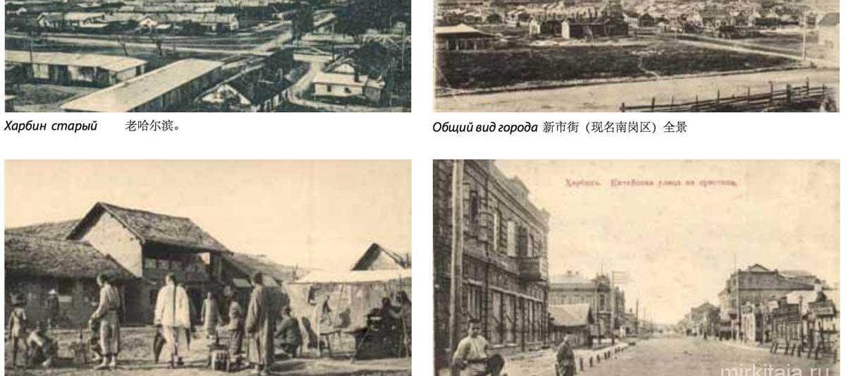 Русская история Харбин