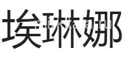 Елена по-китайски